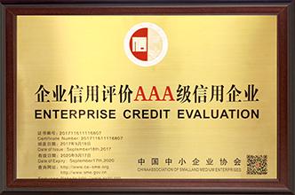 时代华商_企业信用评价AAA级信用企业