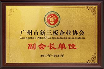 时代华商_广州市新三板企业协会副会长单位