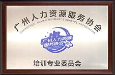 时代华商_广州人力资源服务协会