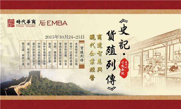 时代华商后EMBA课程分享|听李晓老师讲《<史记•货殖列传>商道智慧与现代企业经营》。